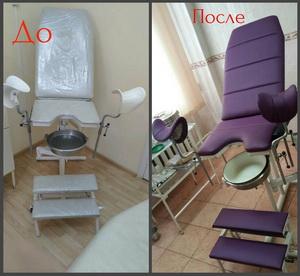 перетяжка гинекологического кресла